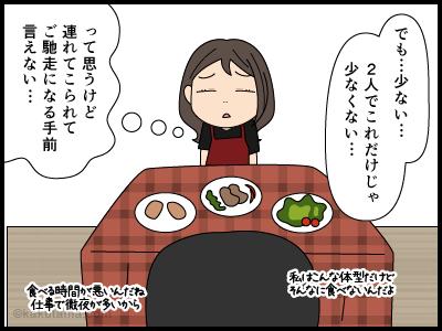 クリスマスにディナーに連れていってもらったが量が少なく物足りない漫画2