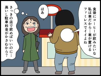 割り勘男に上から目線で言われる漫画1