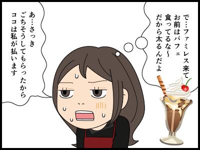 割り勘男に上から目線で言われる漫画2