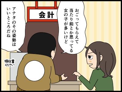 割り勘男に上から目線で言われる漫画3