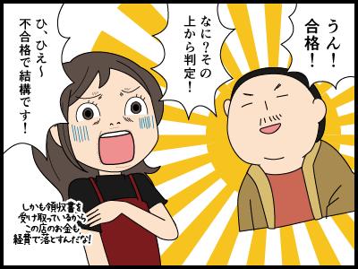 割り勘男に上から目線で言われる漫画4