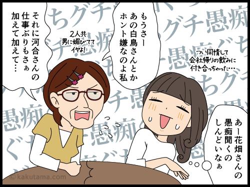 一回り上の上司と飲みに行く派遣社員の漫画1