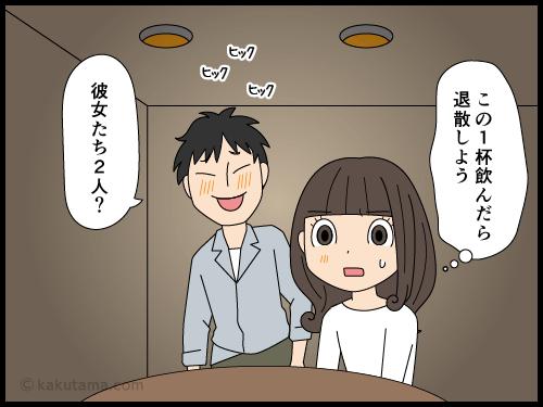 一回り上の上司と飲みに行く派遣社員の漫画2