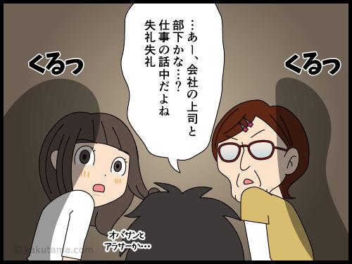 一回り上の上司と飲みに行く派遣社員の漫画3