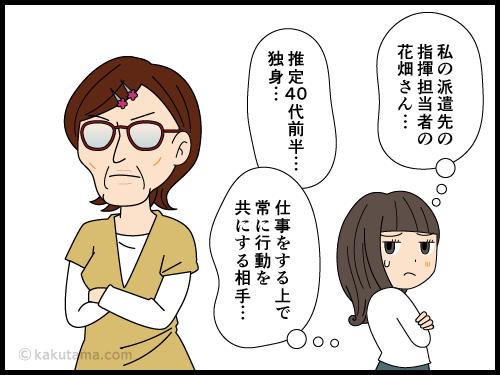 職場に嫌いな人がいるけれどその人が凹んでいると同情してしまう派遣社員の漫画1