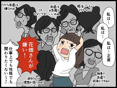 職場に嫌いな人がいるけれどその人が凹んでいると同情してしまう派遣社員の漫画2