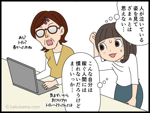 職場に嫌いな人がいるけれどその人が凹んでいると同情してしまう派遣社員の漫画4