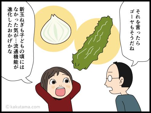 すっかり定番野菜になった豆苗の漫画2