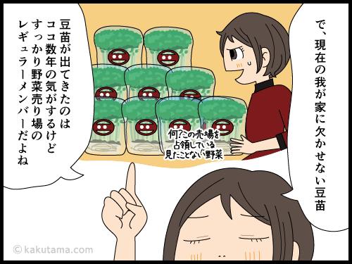 すっかり定番野菜になった豆苗の漫画3