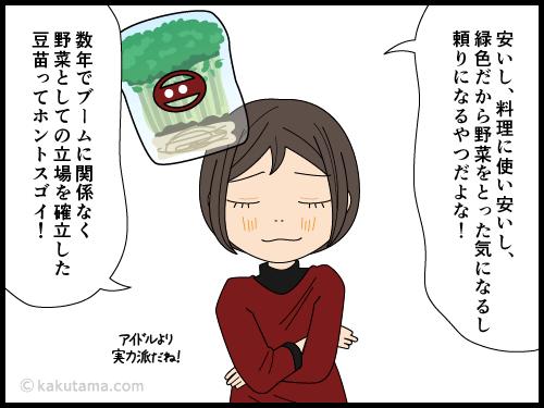 すっかり定番野菜になった豆苗の漫画4