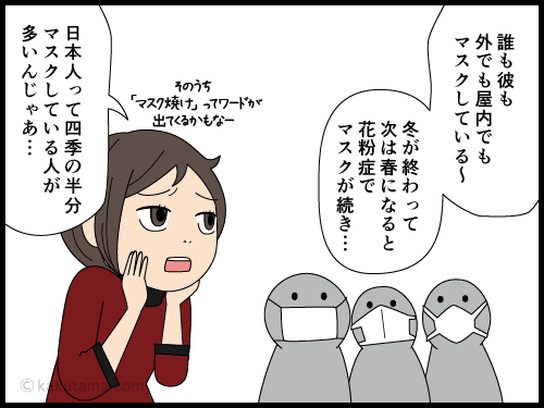 世の中にいろいろなマスクが流通している漫画1