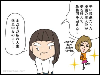 世間から置いてけぼりな気持ちになっている派遣社員の漫画2