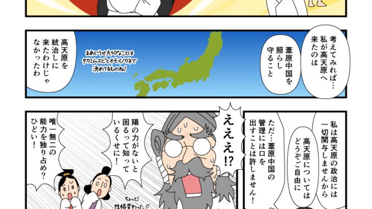 古事記・高天原(81)アマテラスの血筋