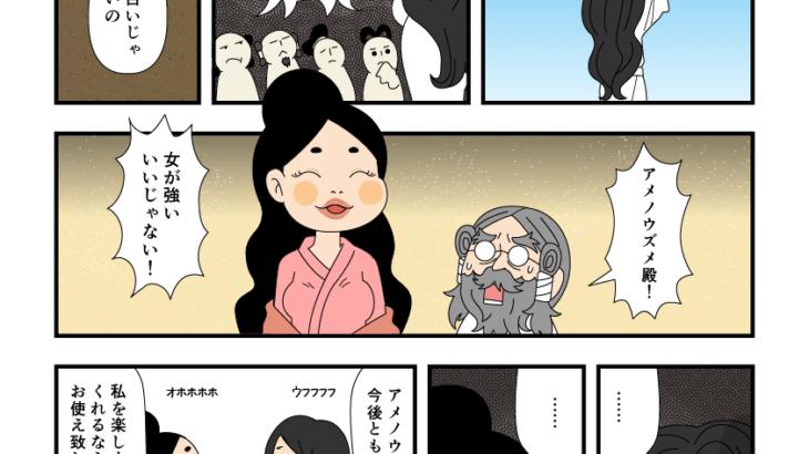 古事記・高天原(82)円満解決