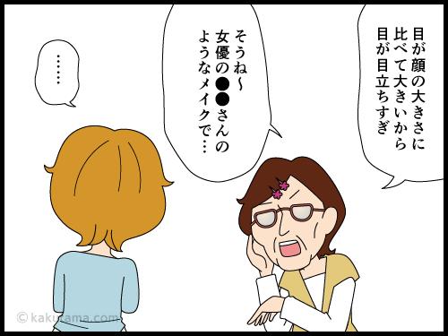 嫌な話は聞かない受け流す派遣社員の漫画1