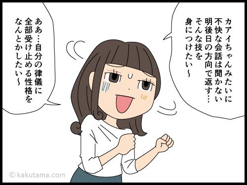 嫌な話は聞かない受け流す派遣社員の漫画4