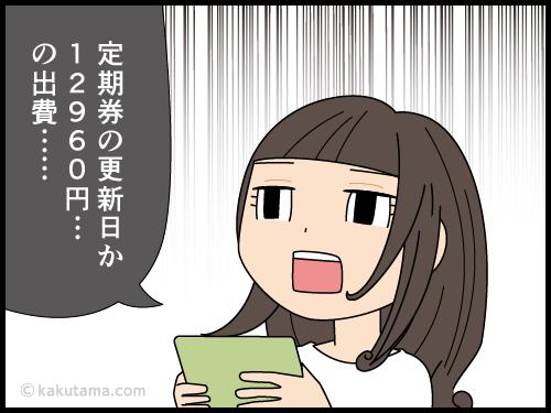 派遣社員にとって自腹の定期券更新は辛い漫画4