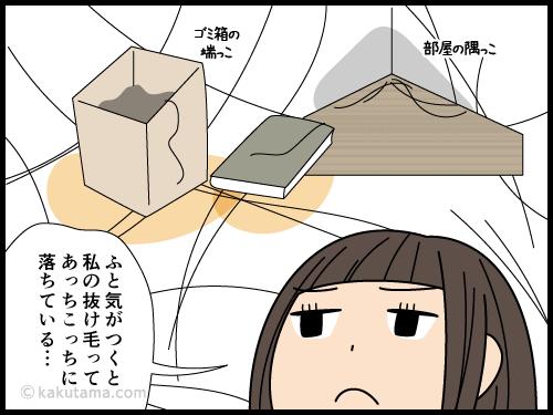 抜け毛にイラつく派遣社員の漫画2