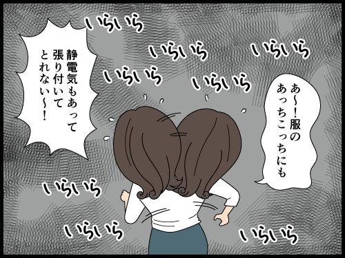 抜け毛にイラつく派遣社員の漫画3