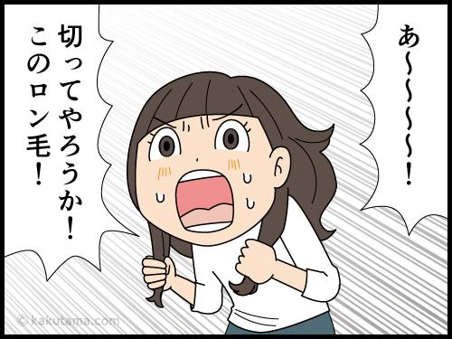 抜け毛にイラつく派遣社員の漫画4