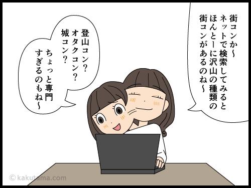 恋がしたい(02)街コン検索