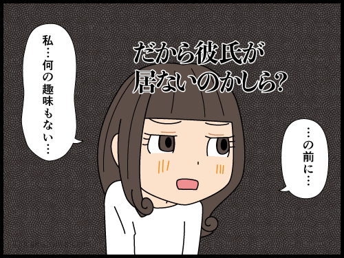 街コンを検索するがどれに参加していいのか悩む女性の漫画2