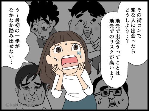 街コンを検索するがどれに参加していいのか悩む女性の漫画4