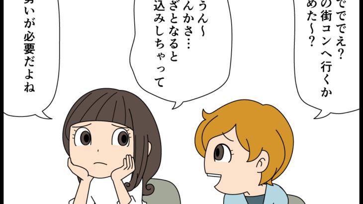 恋がしたい(03)街コン参加に躊躇
