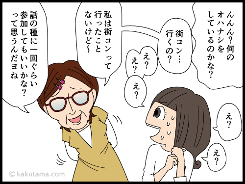 街コンには参加したいけれど1人では気が引けるが面倒くさい女と一緒の参加も嫌な漫画3