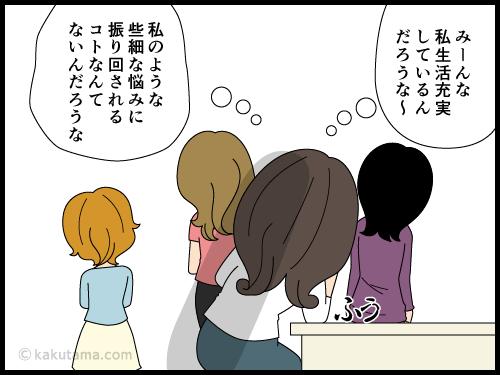 皆何かしらの悩みを抱えている漫画3