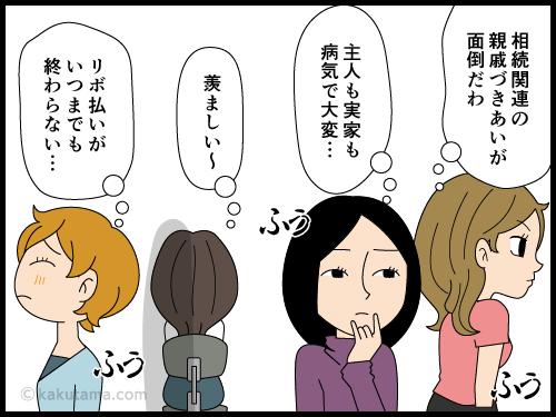 皆何かしらの悩みを抱えている漫画4