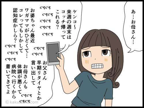 明日から会社で凹んでいる派遣社員の漫画3