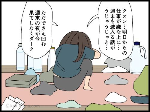 明日から会社で凹んでいる派遣社員の漫画4