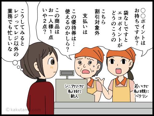 最近のレジ係りの仕事量は大変な漫画2