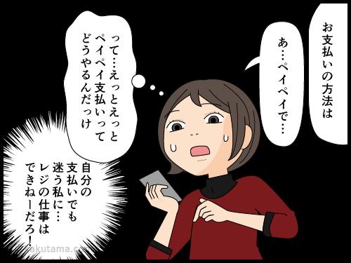 最近のレジ係りの仕事量は大変な漫画4