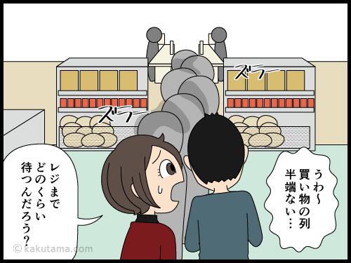 長蛇の列に疲れ切ったレジ係の漫画1
