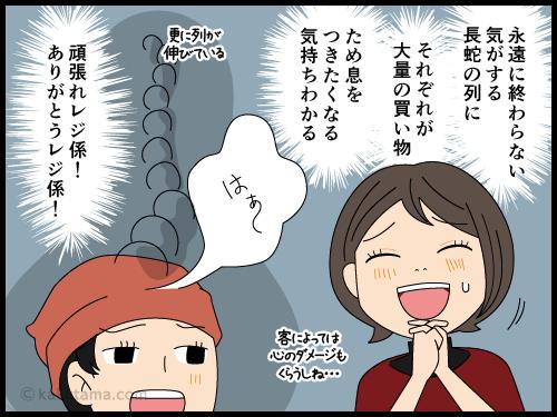 長蛇の列に疲れ切ったレジ係の漫画4
