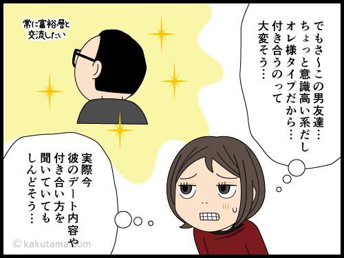 勝手にこの人と結婚はないな〜と思っている男女の漫画2