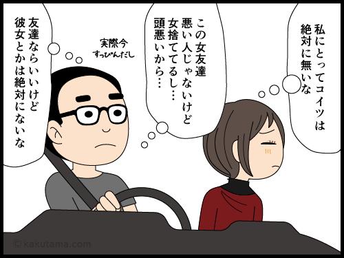 勝手にこの人と結婚はないな〜と思っている男女の漫画4