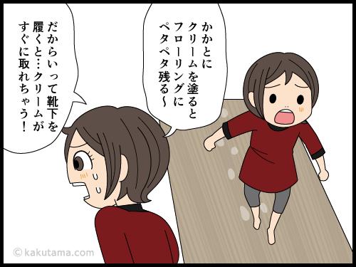 乾燥に対してどうやれば保湿できるか分からない漫画3