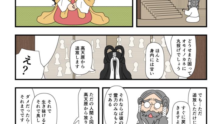 古事記・スサノオの処分(02)アマテラスの判断