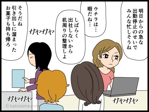 コロナ自粛の為、強制的に出社停止となる前日の派遣社員たちの漫画1