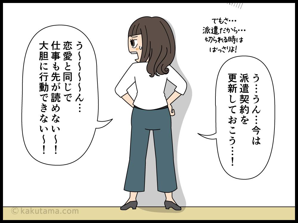 不景気になってきた先行きが不安な派遣社員の漫画4
