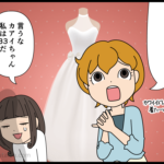 恋がしたい(04)結婚…。