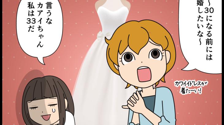 自分が将来結婚できない気がする派遣社員の漫画1