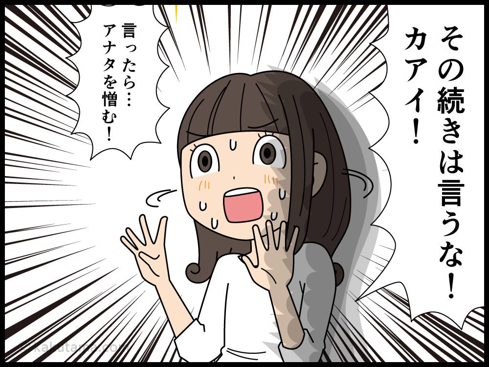 自分が将来結婚できない気がする派遣社員の漫画4