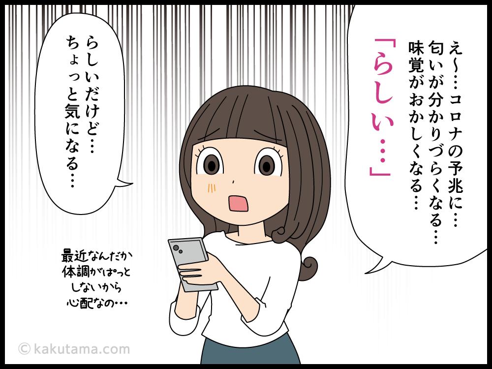 自分の嗅覚と味覚が正常と知って喜ぶ漫画1