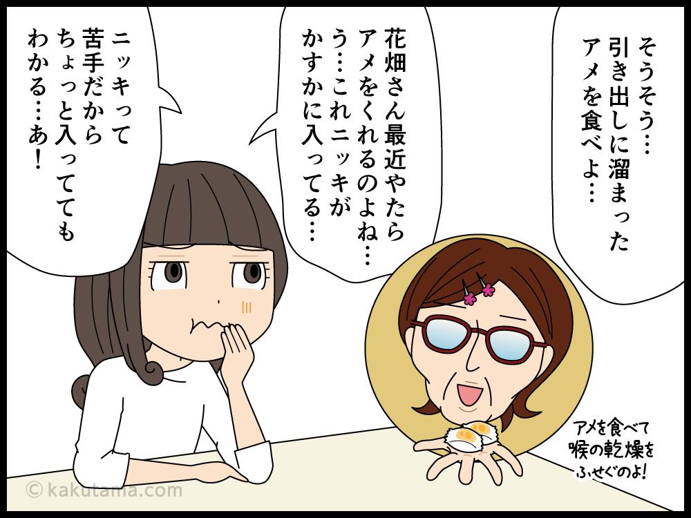 自分の嗅覚と味覚が正常と知って喜ぶ漫画3