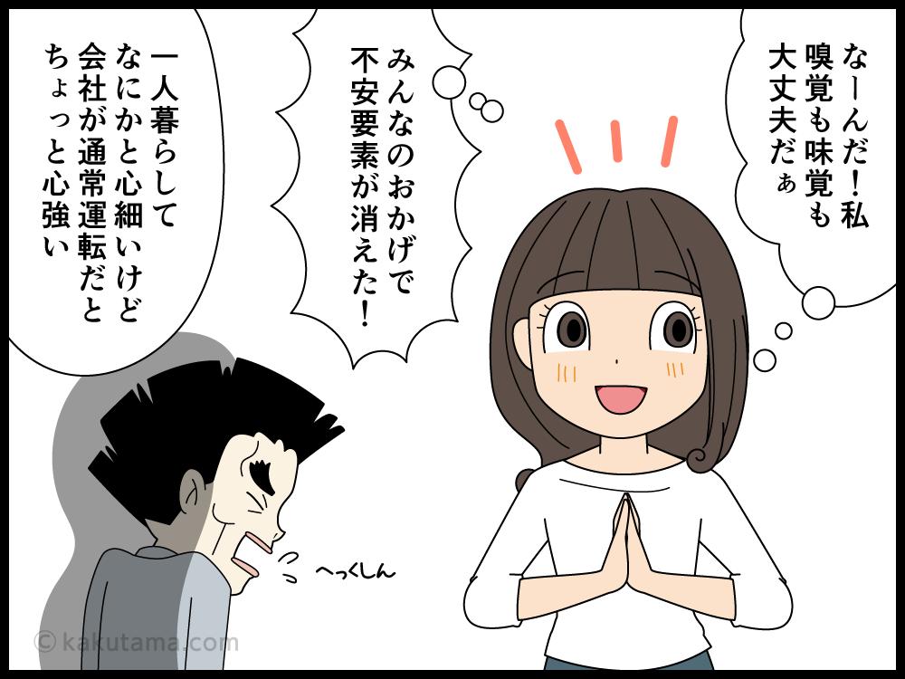 自分の嗅覚と味覚が正常と知って喜ぶ漫画4