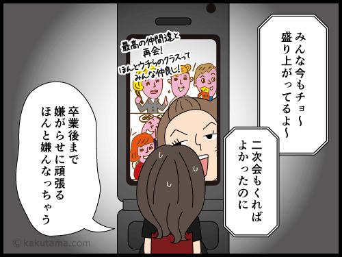 同窓会の二次会に参加しなくても嫌がらせをされる四コマ漫画4